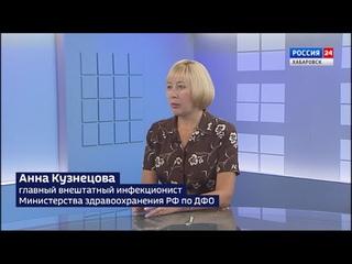 Интервью. Ход прививочной кампании от коронавируса в Хабаровском крае