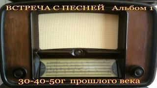 ПЕСНИ ПРОШЛЫХ ЛЕТ 30 50 г  для любимых женщин . Альбом 1