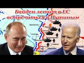 Срочно: Байден летит в ЕС встречаться с Путиным решать судьбу Украины. Первым заберем Мариуполь