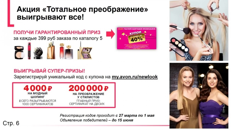 Акция участвуй выигрывай и преображайся essence украина косметика купить