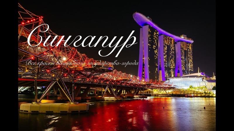 Сингапур волшебное государство город