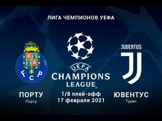 Порту-Ювентус Лига Чемпионов УЕФА 1/8 финала