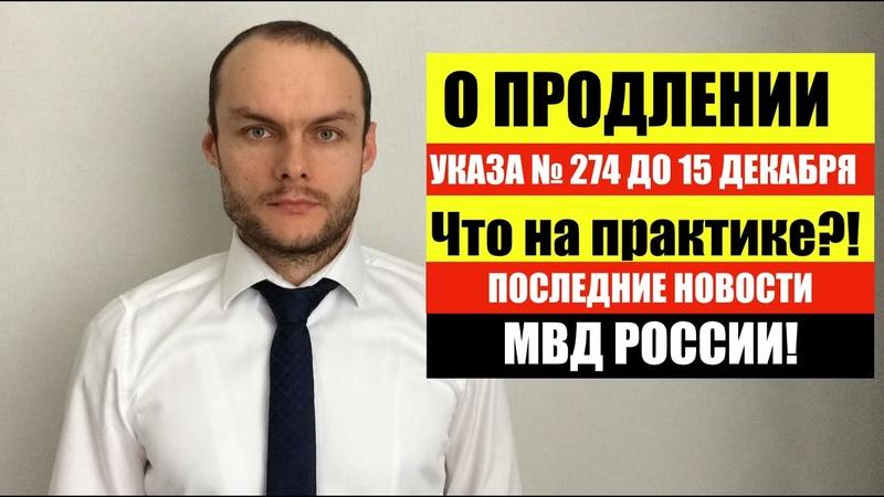 О ПРОДЛЕНИИ УКАЗА 274 ДО 15 ДЕКАБРЯ ЧТО НА ПРАКТИКЕ МВД РОССИИ Миграционный юрист адвокат
