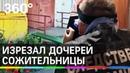 Новые подробности и видео с места убийства двух маленьких девочек