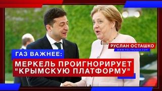 """Газ важнее: Меркель проигнорирует """"крымскую платформу"""" (Время покажет: Руслан Осташко)"""