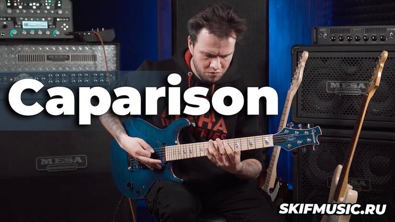В чём кайф гитар Caparison
