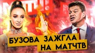 БУЗОВА зажгла на МАТЧ-ТВ. Слезы, дичь и Губерниев