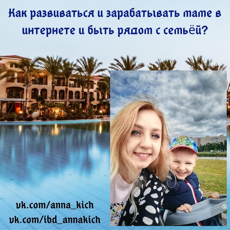 Как развиваться и зарабатывать маме в интернете и быть рядом с семьёй? 👨👩👦💸