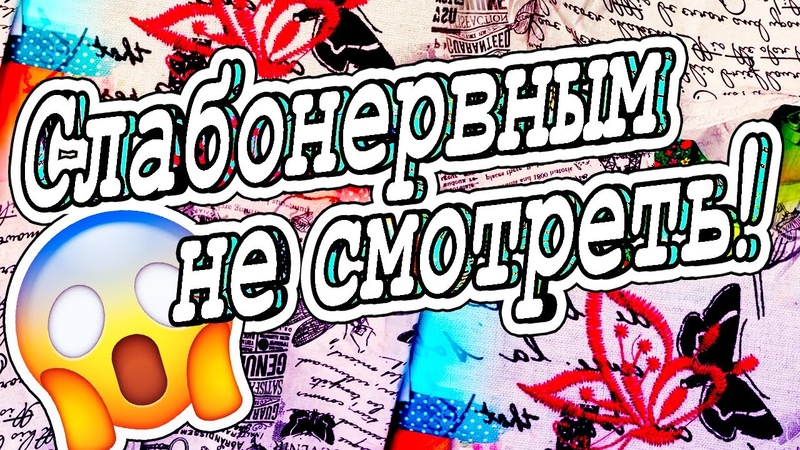 Делаю Сложное за 5 Минут DIY Мастер класс