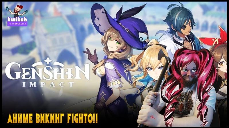 Genshin со Смешным Викингом Общение с чатом Сегодня в планах Death Stranding и SMITE