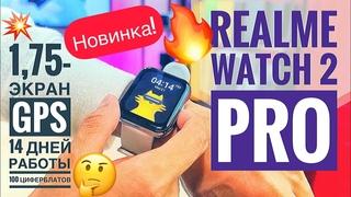 Новые часы realme Watch 2 Pro: 1,75-дюймовый экран, GPS и 14 дней автономной работы, 100 циферблатов