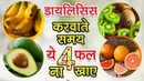 Fruits kidney patients should avoid - Fruits to Eat and Fruits to Avoid by Kidney Patients Diet
