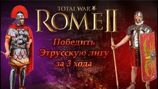 БЫСТРАЯ ПОБЕДА в Total War: Rome 2 /ГАЙД ДЛЯ НОВИЧКОВ