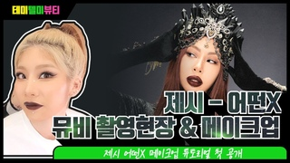 Jessi's 'What Type of X' Music Video Concept Makeup is here! / Jessi concept tutorial @ MakeUp Teimi
