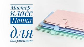 Мастер-класс/ Папка для документов/ Скрапбукинн