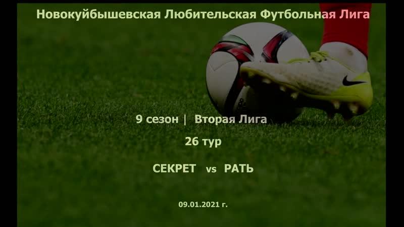 9 сезон Вторая лига 26 тур Секрет Рать 09 01 2021 14 4