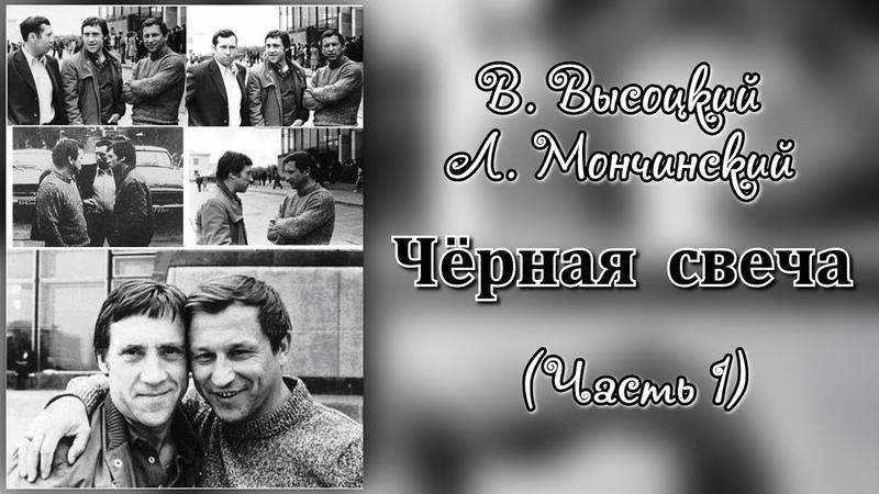 В Высоцкий и Л Мончинский Чёрная свеча Часть 1 Аудиокнига