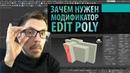 Зачем нужен модификатор Edit Poly в 3DS MAX