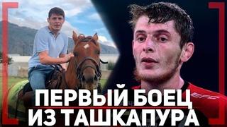 ПЕРЕДЕРЖАЛ УДУШАЮЩИЙ - Магомед Курбанов - Первый боец из Ташкапура