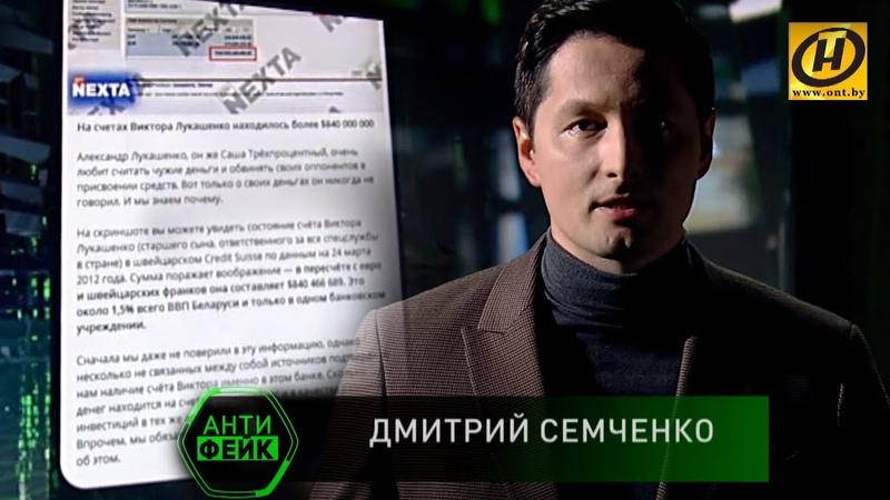 """Вам нравится когда вас обманывают Кого поймали на фейке о счетах сына Лукашенко Антифейк"""""""