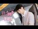 【ENG SUB】《身为一个胖子》第5集 戚砚笛比赛获得冠军 Love The Way You Are EP5【芒果TV青春剧2