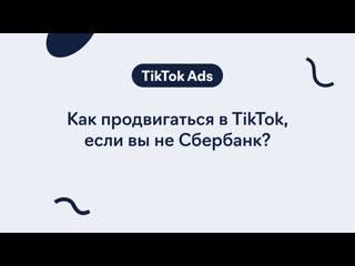 eLama: Как продвигаться в TikTok, если вы не Сбербанк от