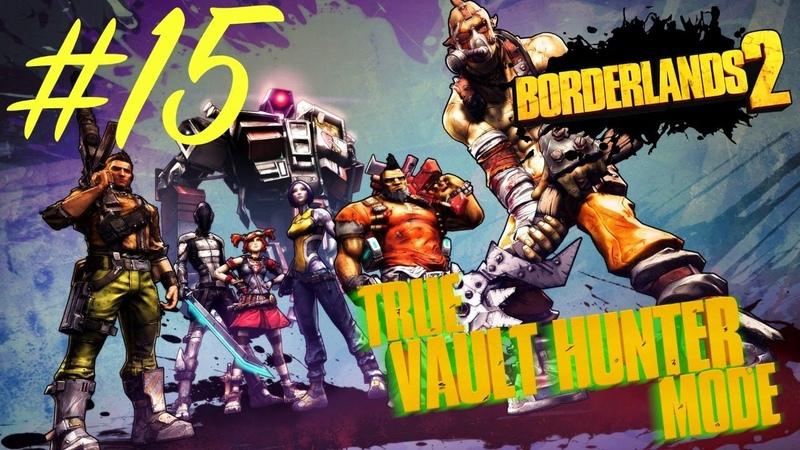 Borderlands 2 Режим Истинного Искателя Хранилища 15