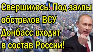 Срочно! Донбасс уверенно на пути вступления в состав России - Киев рвёт на себе волосы от безнадёги!