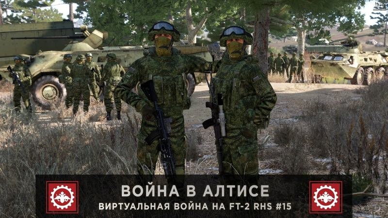 ArmA 3 | Война в Алтисе | Виртуальная Война на FT-2 RHS 15