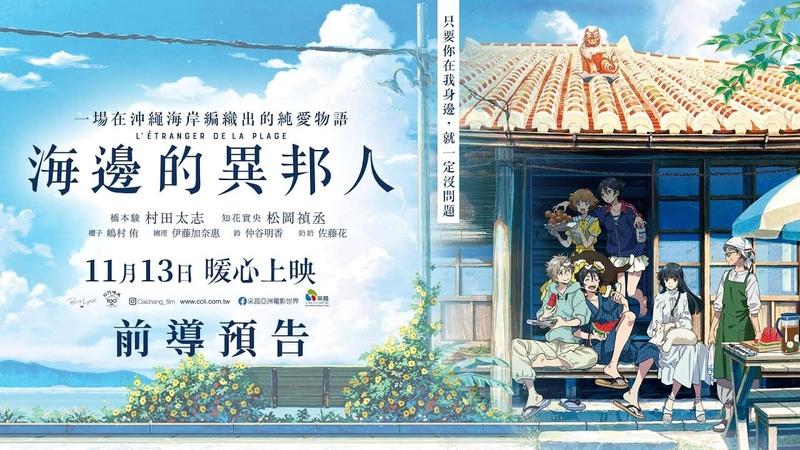 11 13 海邊的異邦人 台灣版官方前導預告|全台動漫迷引頸期盼 💘 清新浪漫神作登上大銀幕
