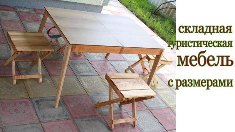 Как изготовить складную туристическую мебель How to make folding touristic furniture