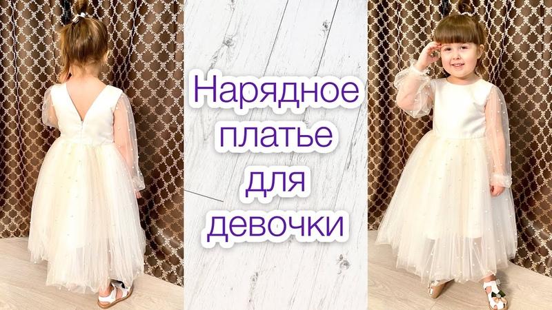 Как сшить нарядное платье для девочки TIM hm