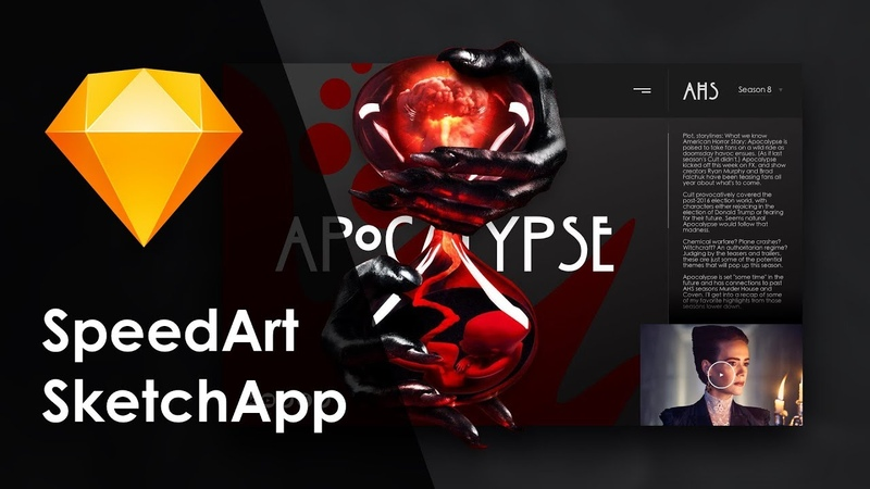 🚀 Спид Aрт в Sketch App | Дизайн start page American horror story APOCALYPSE (Speed Art)