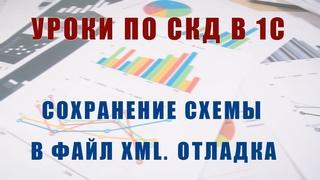 Уроки по СКД. Сохранение схемы в файл XML. Отладка отчета на СКД
