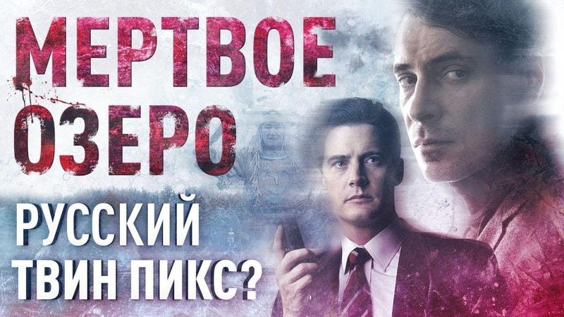 Обзор сериала Мертвое озеро. Получилось ли сделать русский Твин Пикс?