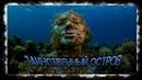 ТАИНСТВЕННЫЙ ОСТРОВ MYSTERIOUS ISLAND
