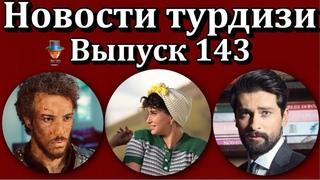 Новости турдизи. Выпуск 143