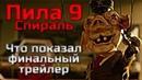 ПИЛА 9 СПИРАЛЬ - ЧТО ПОКАЗАЛ ФИНАЛЬНЫЙ ТРЕЙЛЕР ГОРДОН И ХОФФМАН ВЕРНУТСЯ