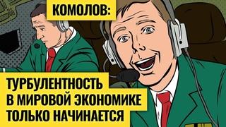 Олег Комолов / Про отказ от доллара, битву технологий Китая и США, монополизацию и роботизацию