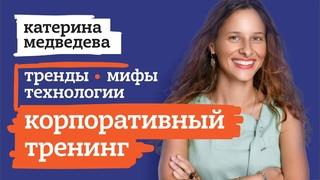 """Выпускница ФСН о своей работе директором тренинговой компании """"Аннотта"""""""