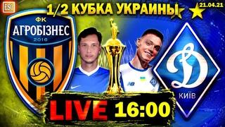 LIVE | Агробизнес - Динамо Киев | ПРЯМАЯ ТРАНСЛЯЦИЯ | 1/2 Кубок Украины | СТРИМ