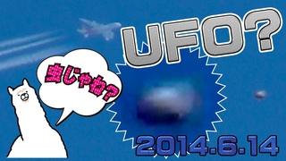 UFOかと思ったら虫?【UFO】【フェイクプレーン】【ケムトレイル】★Real or Fake Plane