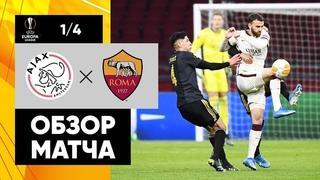 Аякс - Рома   обзор матча