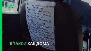 В такси как дома