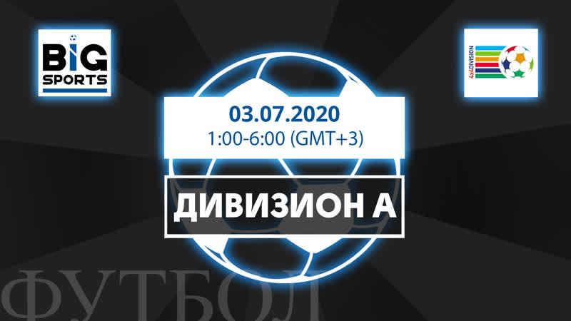4х4 Дивизион Группа A 03 07 2020 1 00