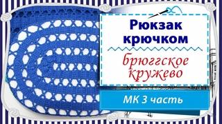 Рюкзак крючком в технике брюгге / подробный мастер класс / Вяжу из пряжи Jeans  / 3 часть - Донышко