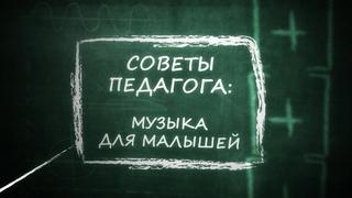 Советы педагога.Умный старт: музыка для малышей