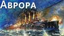 Только История крейсер Аврора