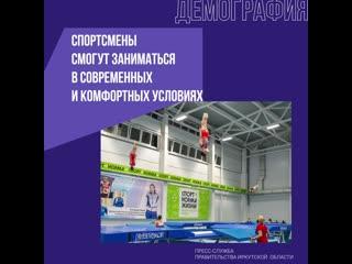 По итогам 2020 года в России открыто более 20 спортивных комплексов