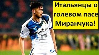 Миранчук отдал голевой пас! - реакция в Италии
